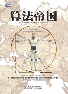 算法帝国(入选中国好书榜)