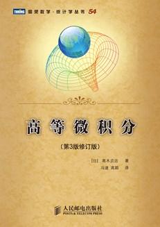 高等微积分(第3版修订版)