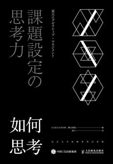 如何思考:东京大学思维素养访谈集