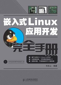 嵌入式Linux 应用开发完全手册