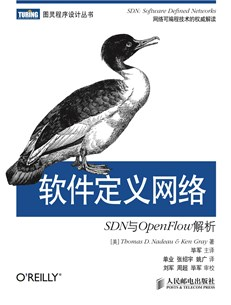 软件定义网络:SDN与OpenFlow解析(迄今为止SDN领域最权威最重要的著作)