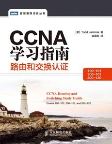 CCNA学习指南:路由和交换认证(100-101,200-101,200-120)【思科认证红宝书】