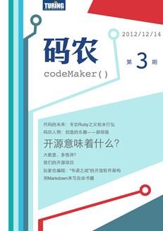 码农·开源意味着什么?(第3期)