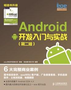 Android开发入门与实战(第二版)
