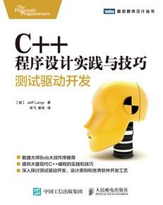 C++程序设计实践与技巧:测试驱动开发