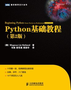Python基础教程(第2版)
