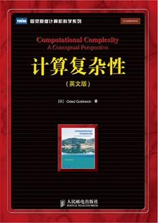 计算复杂性(英文版)