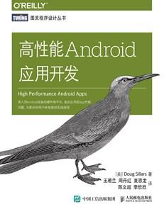 高性能Android应用开发