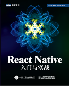 React Native入门与实战