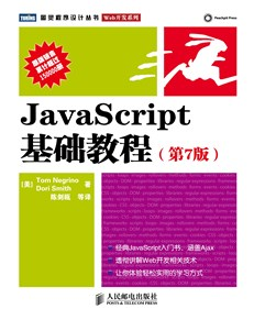 JavaScript基础教程(第7版)