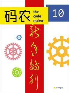 码农增刊·2014新年特刊