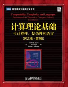 计算理论基础:可计算性、复杂性和语言(英文版•第2版)