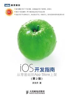 iOS开发指南:从零基础到App Store上架(第2版)