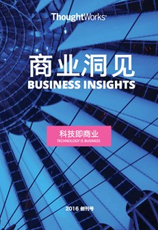 ThoughtWorks商业洞见 2016创刊号