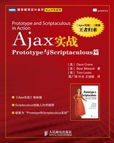 Ajax实战:Prototype与Scriptaculous篇