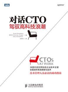 对话CTO:驾驭高科技浪潮