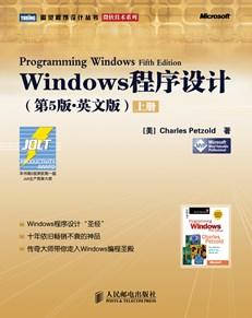Windows程序设计(第5版•英文版)