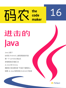 码农·进击的Java(第16期)