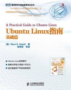 Ubuntu Linux指南:基础篇