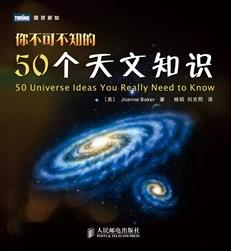 你不可不知的50个天文知识