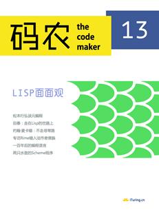 码农·Lisp面面观(第13期)