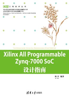 Xilinx All Programmable Zynq-7000 SoC设计指南