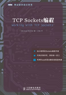 TCP Sockets编程