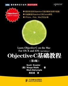 Objective-C基础教程(第2版)