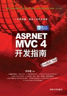 ASP.NET MVC 4 开发指南