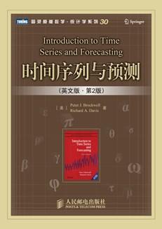 时间序列与预测(英文版 第2版)