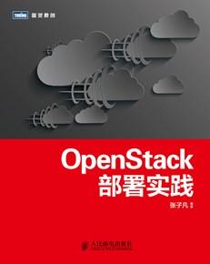 OpenStack部署实践