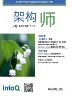 架构师(2014年2月刊)ARCHITECT