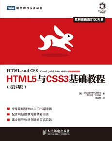 HTML5与CSS3基础教程(第8版) 【Web开发百万级畅销图书,零起点轻松掌握HTML5和CSS3】