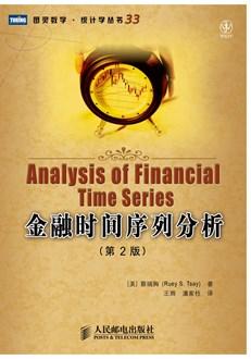 金融时间序列分析(第2版)
