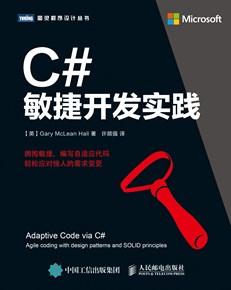C#敏捷开发实践