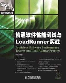 精通软件性能测试与LoadRunner实战