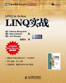 LINQ实战