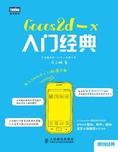 Cocos2d-x入门经典