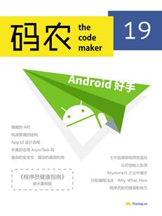 码农·Android好手(第19期)