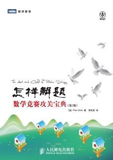 怎样解题:数学竞赛攻关宝典(第2版)