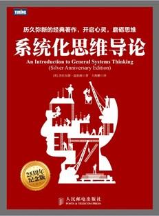 系统化思维导论(25周年纪念版)