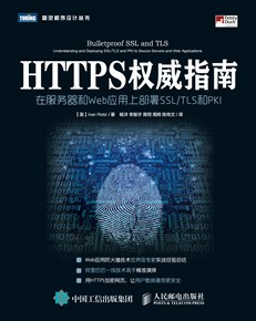 HTTPS权威指南:在服务器和Web应用上部署SSL/TLS和PKI