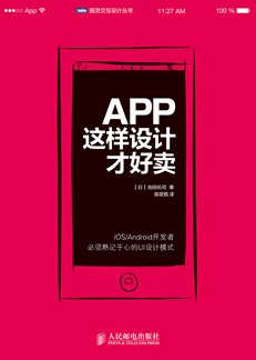 App,这样设计才好卖