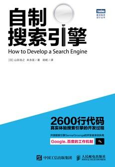 自制搜索引擎