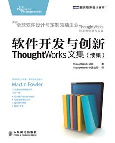 软件开发与创新:ThoughtWorks文集(续集)