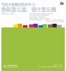 写给大家看的色彩书2——色彩怎么选,设计怎么做