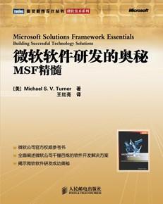 微软软件研发的奥秘:MSF精髓
