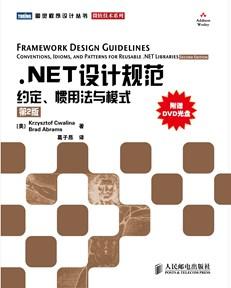.NET设计规范:约定、惯用法与模式(第2版)