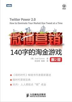 微博营销:140字的淘金游戏(第2版)