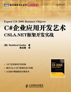 C#企业应用开发艺术--CSLA.NET框架开发实战